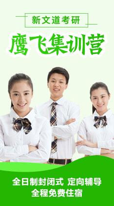 新文道2020考研集训营